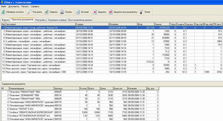 Проведение инвентаризации. Обмен данными с терминалом