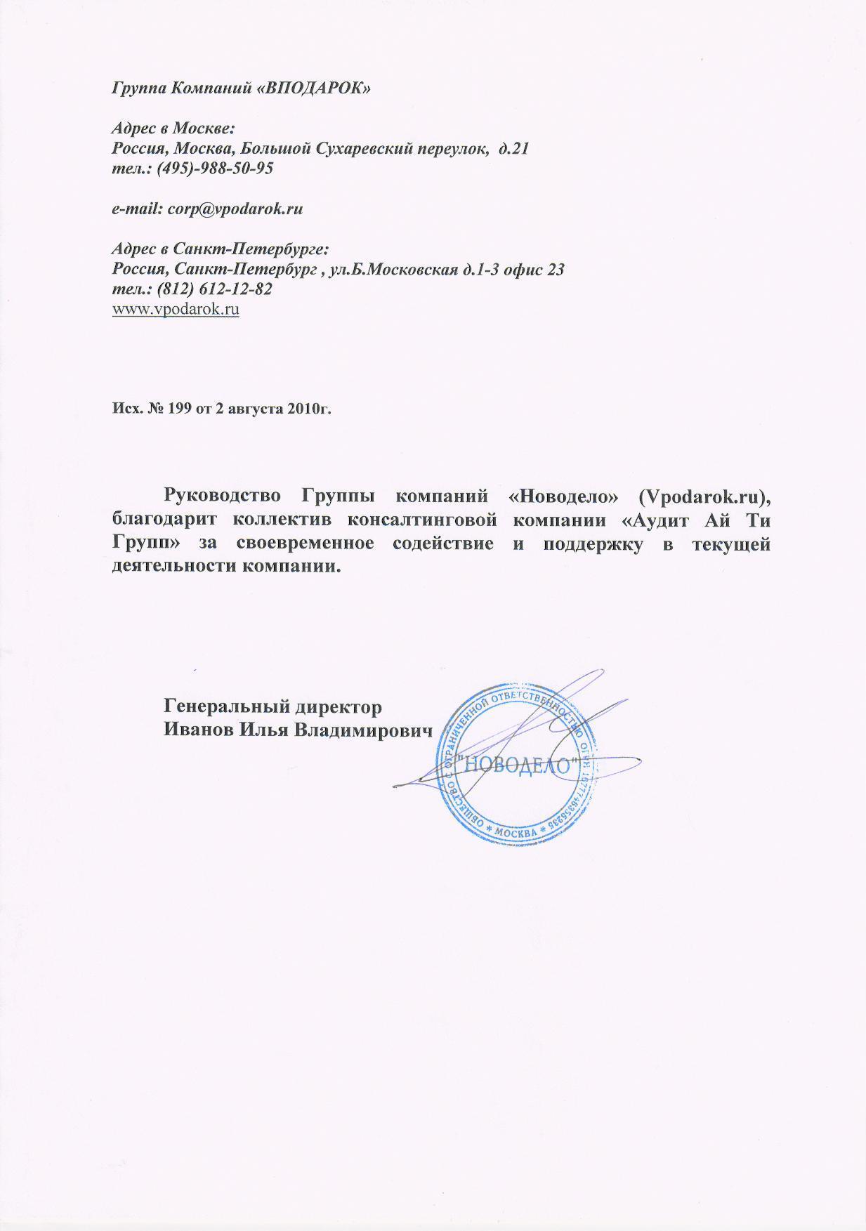отзыв на бухгалтерское сопровождение вподарок.ру