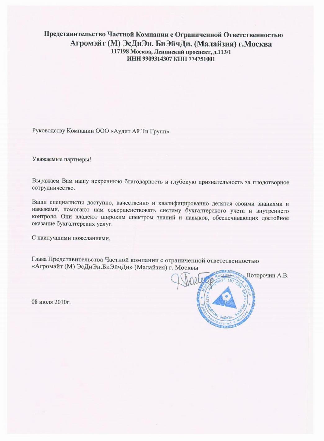 отзыв иностранного представительства о бухгалтерских услугах