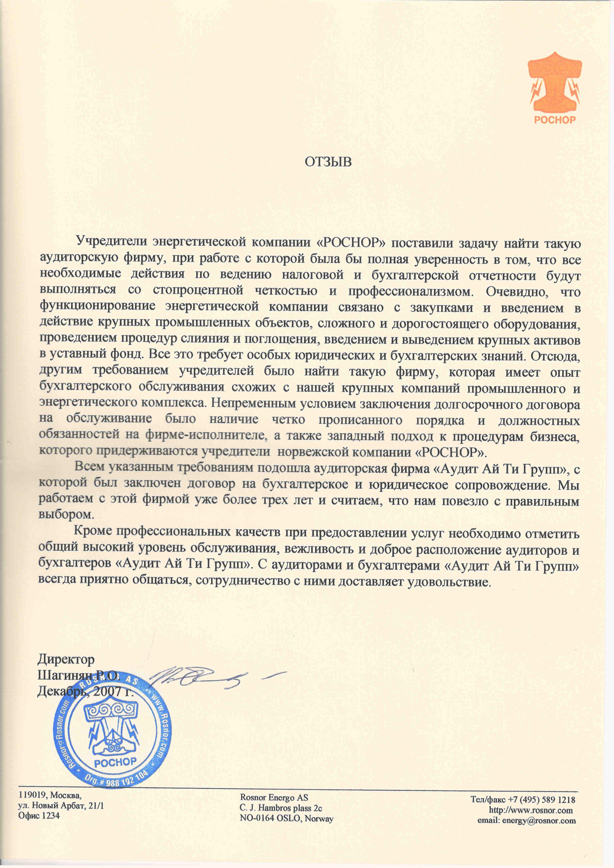 Отзыв РОСНОР об аудиторской фирме Аудит ITG