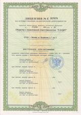УВЕЛИЧИТЬ аудиторская лицензия Минфина