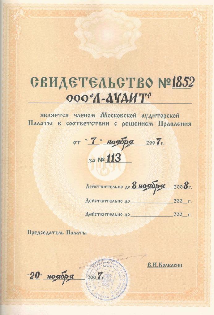 2007 отмена лицензий для аудиторов: