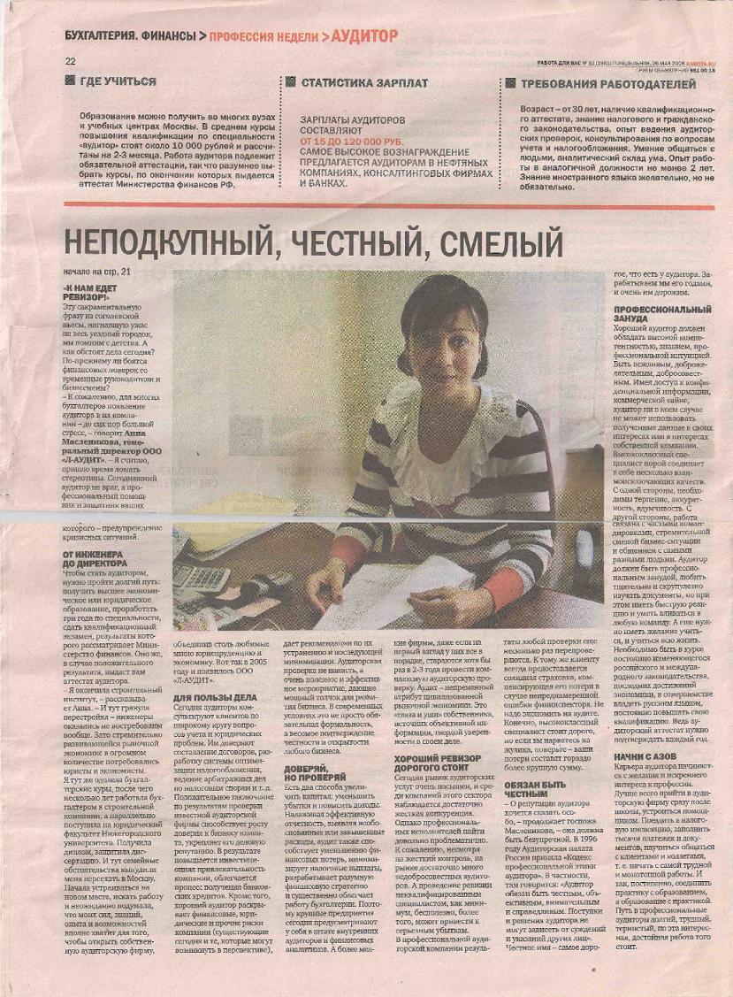 Статья про аудиторские услуги в газете /Работа для Вас/ 26 мая 2008